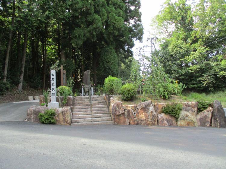 大石義民の碑の全体