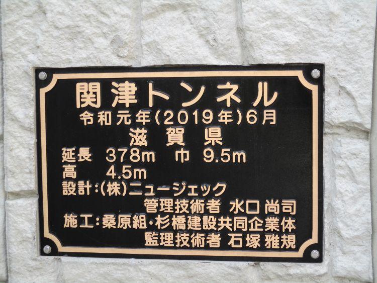 関津トンネルの概要