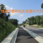快適で便利な道路だ!大石東バイパスと瀬田川令和大橋