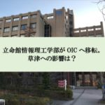 立命館情報理工学部がOICに移転する。地域への影響は?