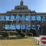 滋賀県庁舎は複雑だが駐車場と駐輪場の場所は知っておこう。