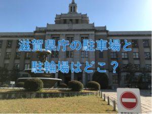 滋賀県庁と文字