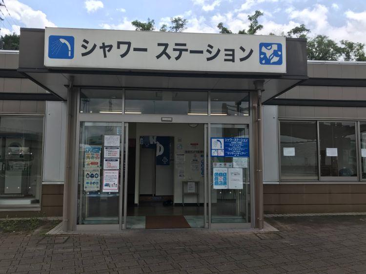 草津パーキングエリア(下り)シャワーステーション
