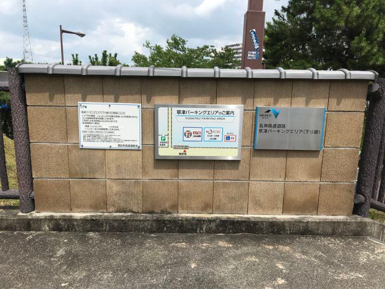 草津パーキングエリア(下り)ウェルカムゲート