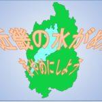 琵琶湖は、単なる「近畿の水がめ」ではありません。