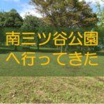 バーベキュー可・駐車場有、滋賀の南三ツ谷公園をリポート