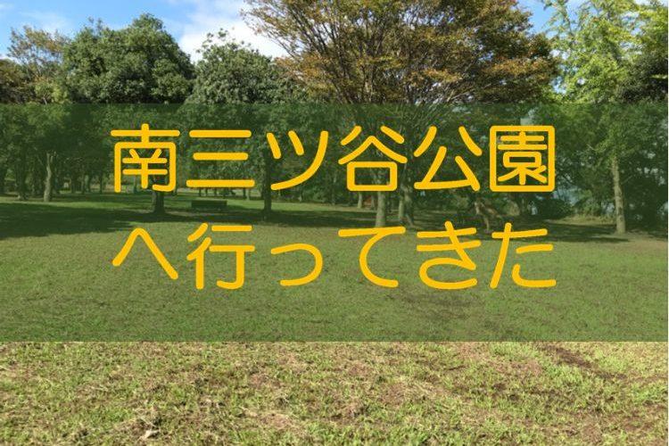 南三ツ谷公園と文字