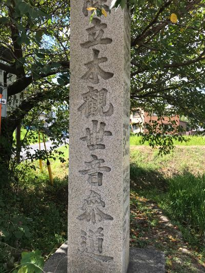 立木観音旧参道入り口
