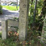 南郷からの旧参道(山道)にて、立木観音の参拝に行ってきた