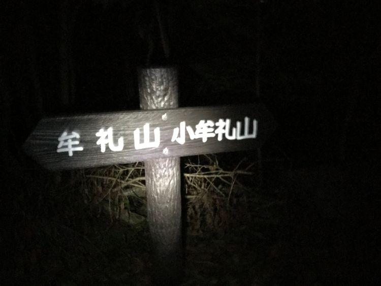 牟礼山と小牟礼山との分岐点