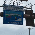 琵琶湖大橋を徒歩で渡ってみた。様々な発見があった。