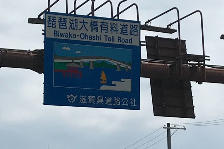 琵琶湖大橋有料道路の看板