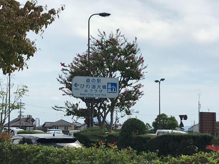 道の駅米プラザの看板
