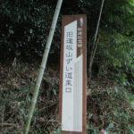 鉄道記念物・旧逢坂山トンネル(東口)へ行ってきた