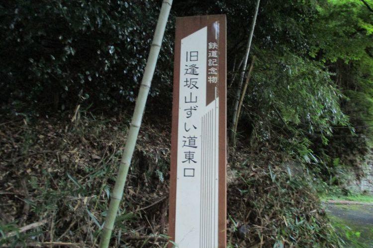 旧逢坂山隧道の看板