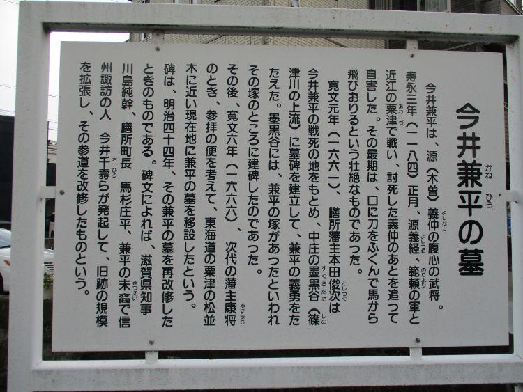 今井兼平の墓の看板