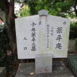 【滋賀県】粟津の戦いで自害した今井兼平の墓を訪れた