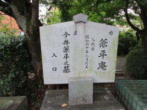 今井兼平の墓入り口