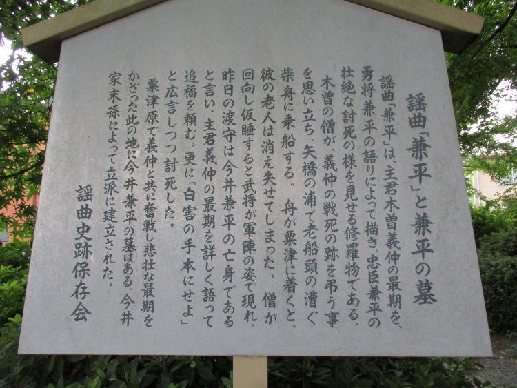 今井兼平の墓の説明