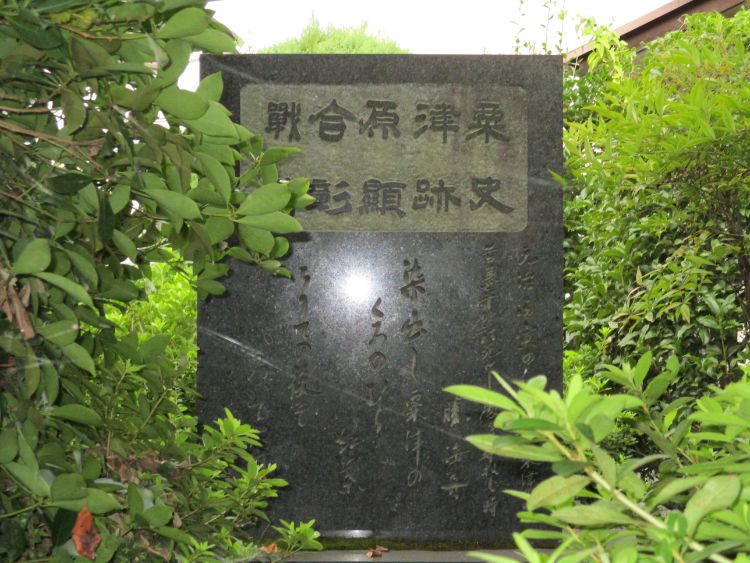 今井兼平の墓の中にある碑