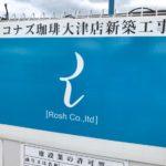 滋賀県初出店、コナズ珈琲大津店がナフコ近くにオープン予定