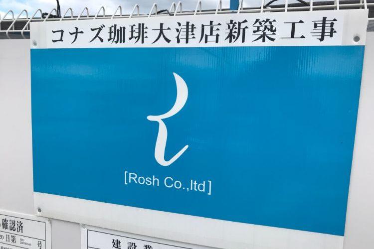 コナズ珈琲大津店新築工事看板