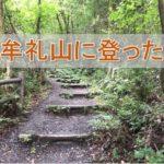 草津と大津にまたがる牟礼山に登った!展望台からの眺めが良い