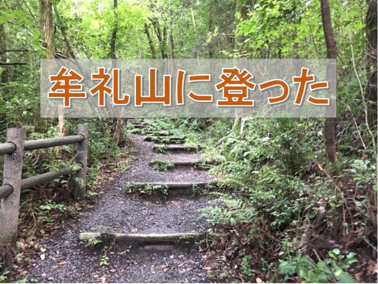 牟礼山登山道と文字