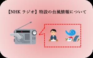 ラジオとキャスターと台風の画像