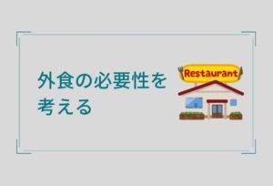 レストランのイラストと文字