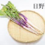 滋賀県日野町の伝統野菜、日野菜を手に入れた。漬物で頂いた!