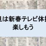 【NHKテレビ】元旦は新春テレビ体操を楽しもう!