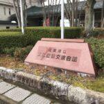 【徒歩7分】米原駅から滋賀県立文化産業交流会館への行き方