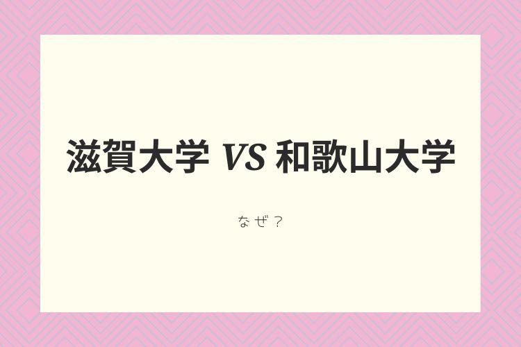 滋賀大学 VS 和歌山大学