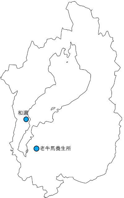 和邇と史跡老牛馬養生所阯の場所