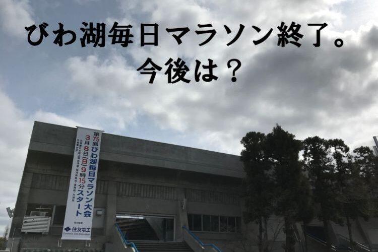 皇子山陸上競技場と文字