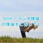 【NHKラジオ体操】第1体操前の「ほぐしの体操」の動画を公開中