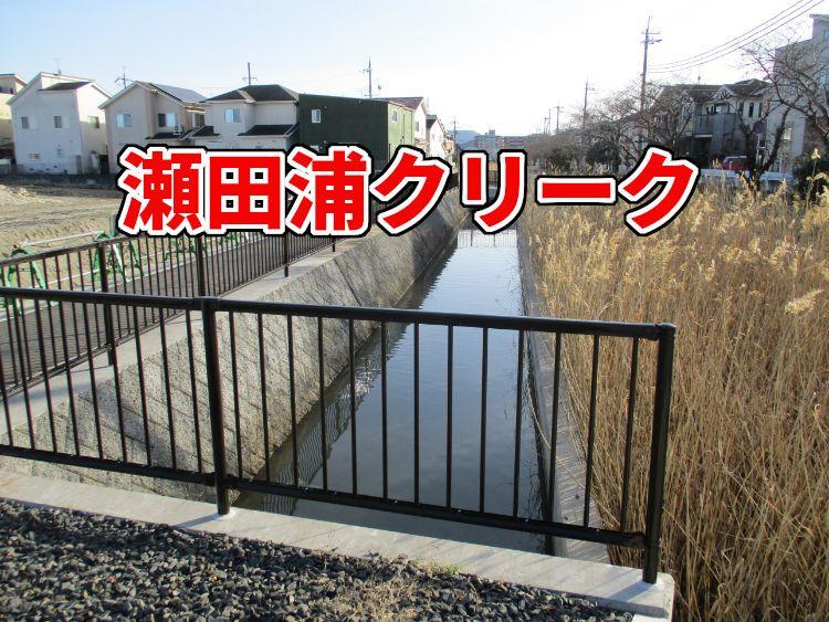 瀬田浦クリークと文字