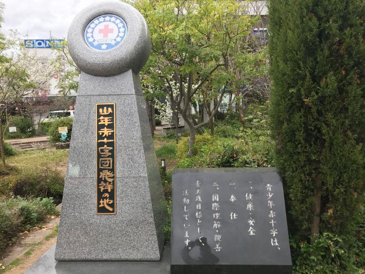 少年赤十字団発祥の地の石碑