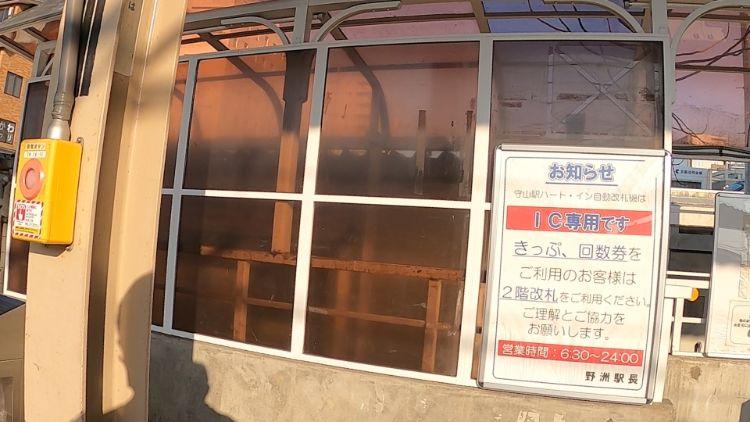 守山駅コンビニ改札の看板