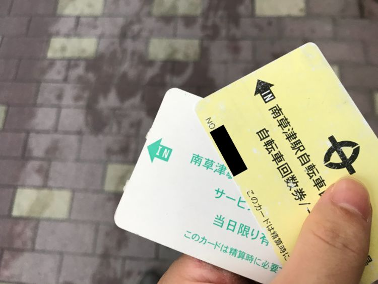 南草津駅東口駐輪場カード
