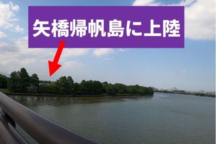帰帆南橋から帰帆島の眺め