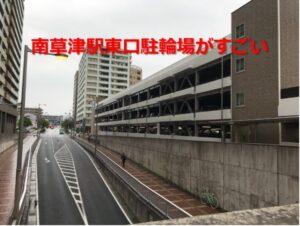 南草津駅自転車自動車駐車場