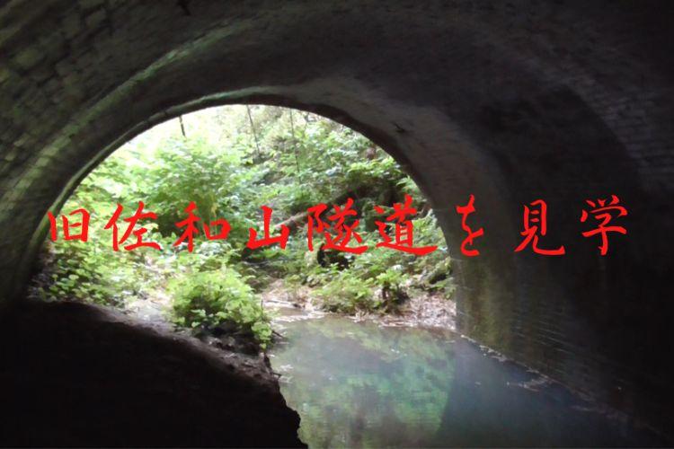 旧佐和山トンネルと文字