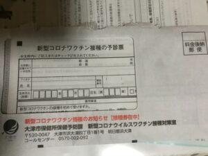 大津市のコロナワクチン接種券