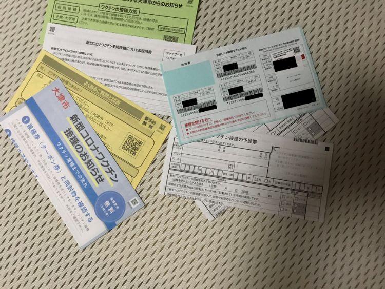 大津市のワクチン接種のお知らせ封筒の中身