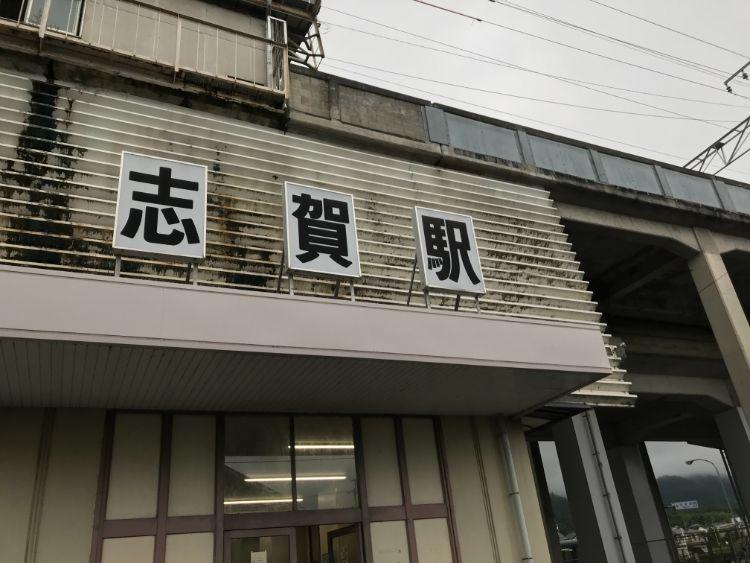 志賀駅東側