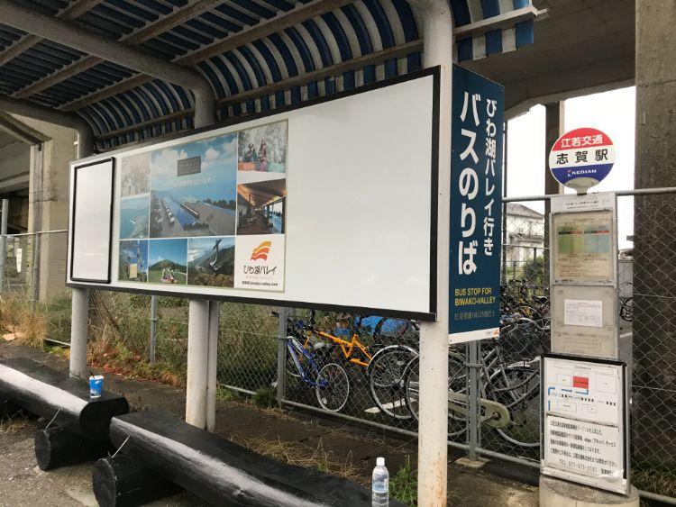 志賀駅バス停