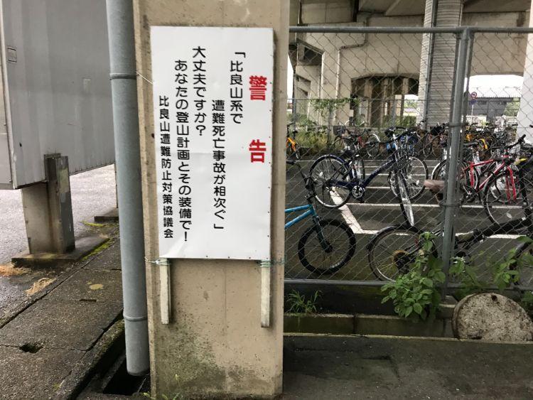志賀駅の警告