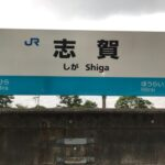 【滋賀の駅訪問記:志賀駅】びわ湖バレイ利用者はここで下車